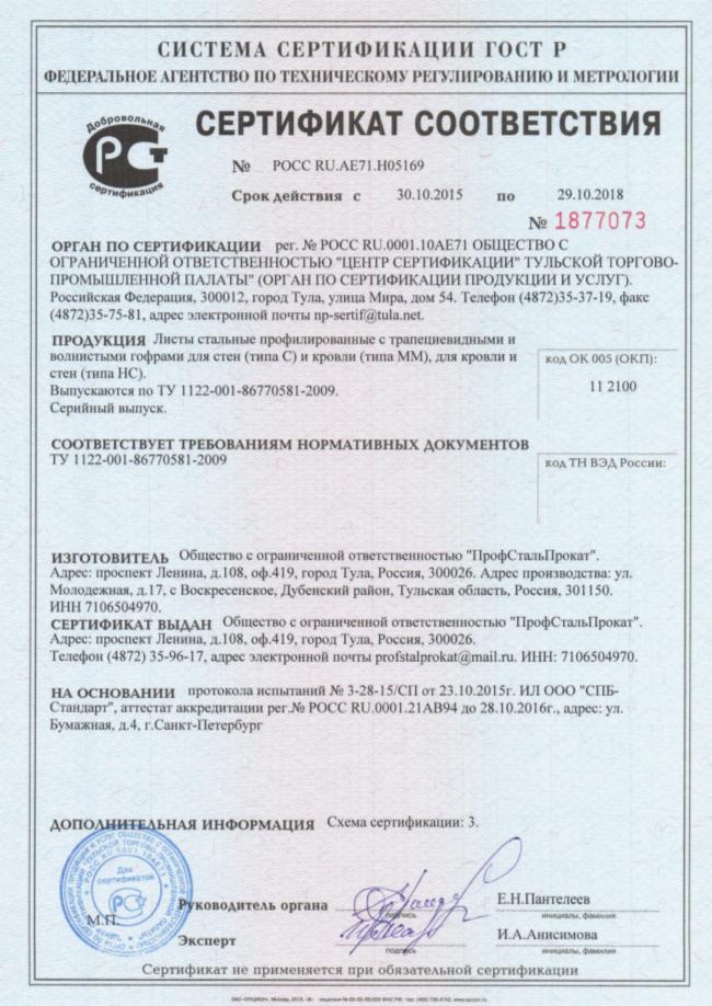 Оцинкованная кровельная сталь гост сертификация сертификация порфюмерно-косметической продукции